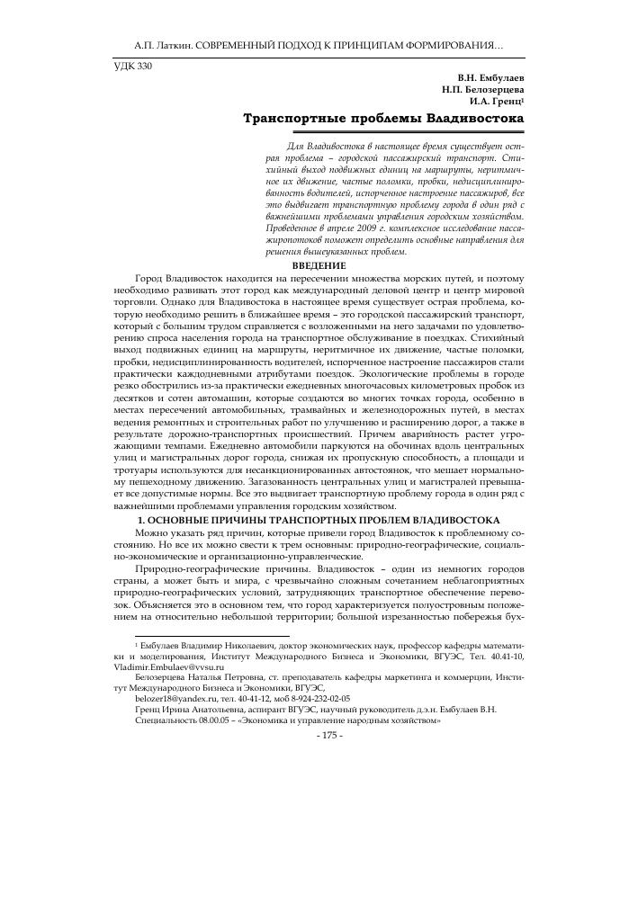 схема движения автобусов владивостоке