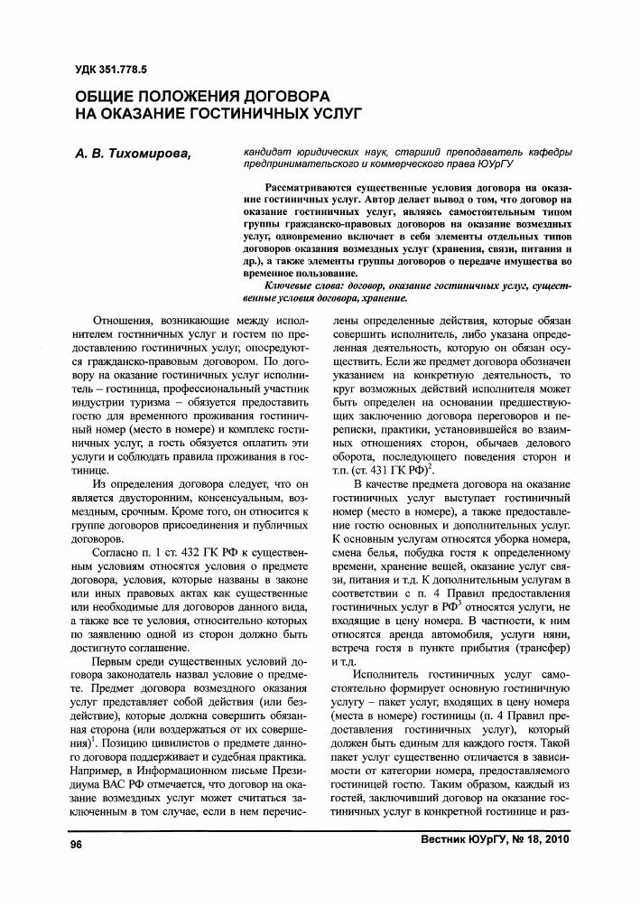 Договор займа в иностранной валюте между резидентом и нерезидентом
