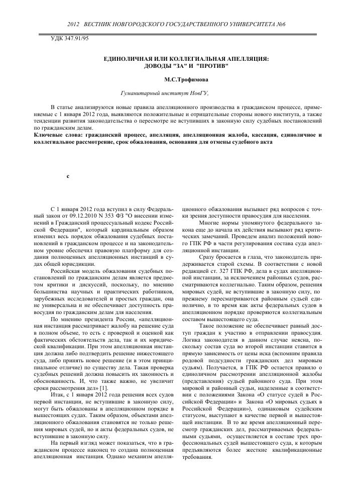 Требования к фирменному бланку организации