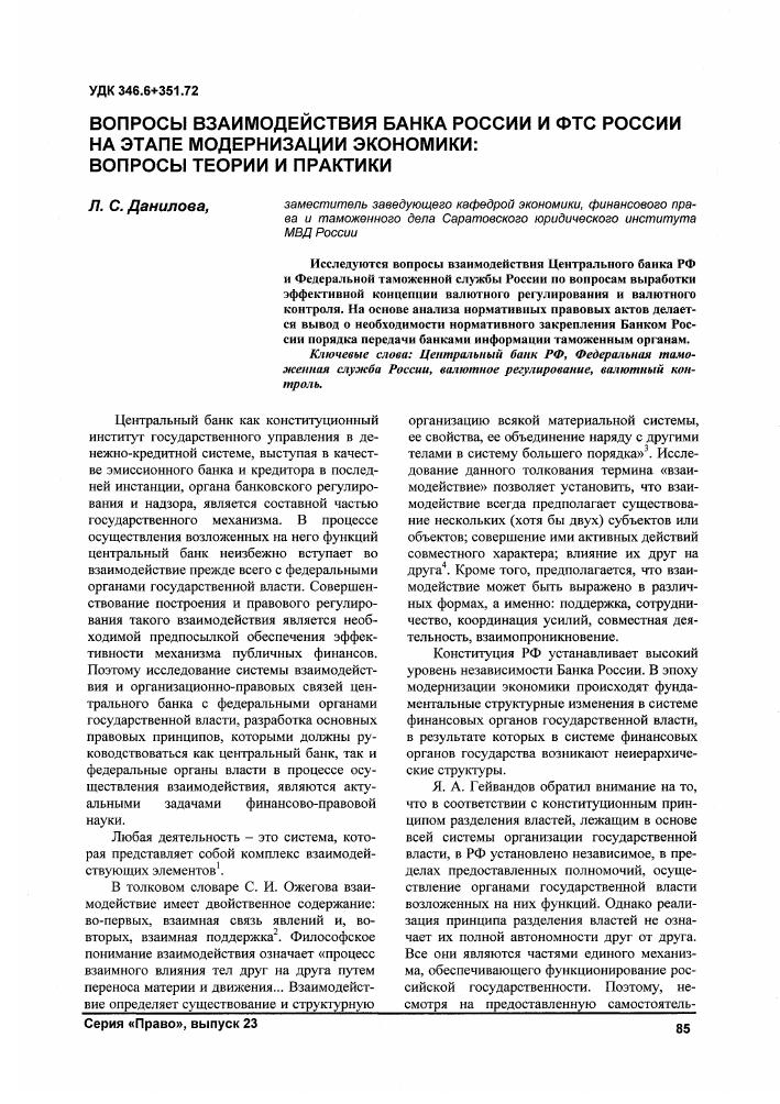 Инструкция центрального банка 28