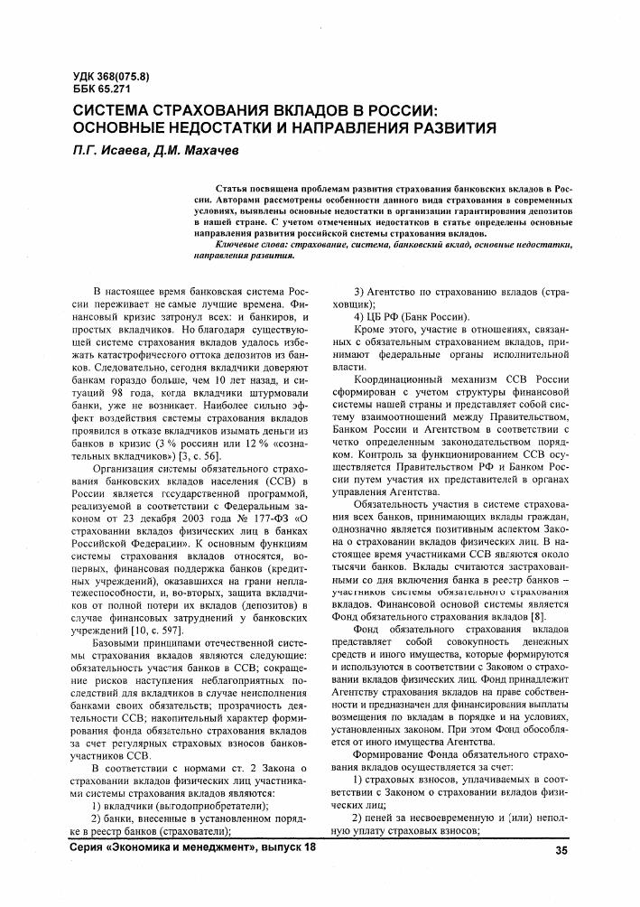 Список банков ограниченных цб в привлечении вкладов ru forex mmcis group