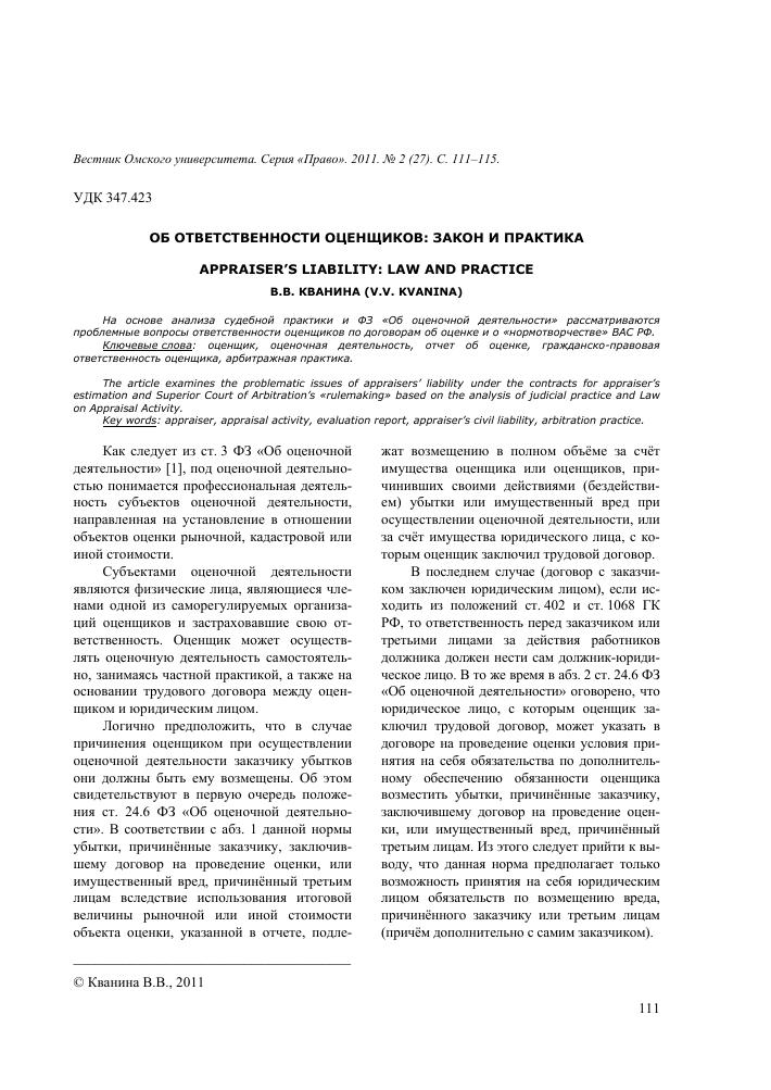 Об ответственности оценщиков закон и практика тема научной  appraiser s liability law and practice