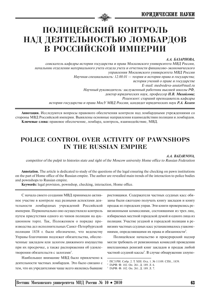 Полицейский контроль над деятельностью ломбардов в Российской ... ea3df81acbe