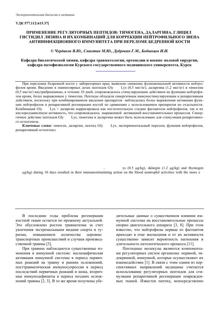 Биохимия.пептиды.использование в медицине реальные стероиды