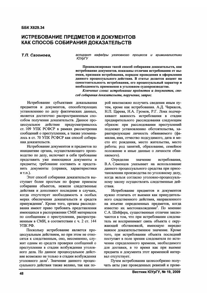 Семейное право документы удостворяющей личности