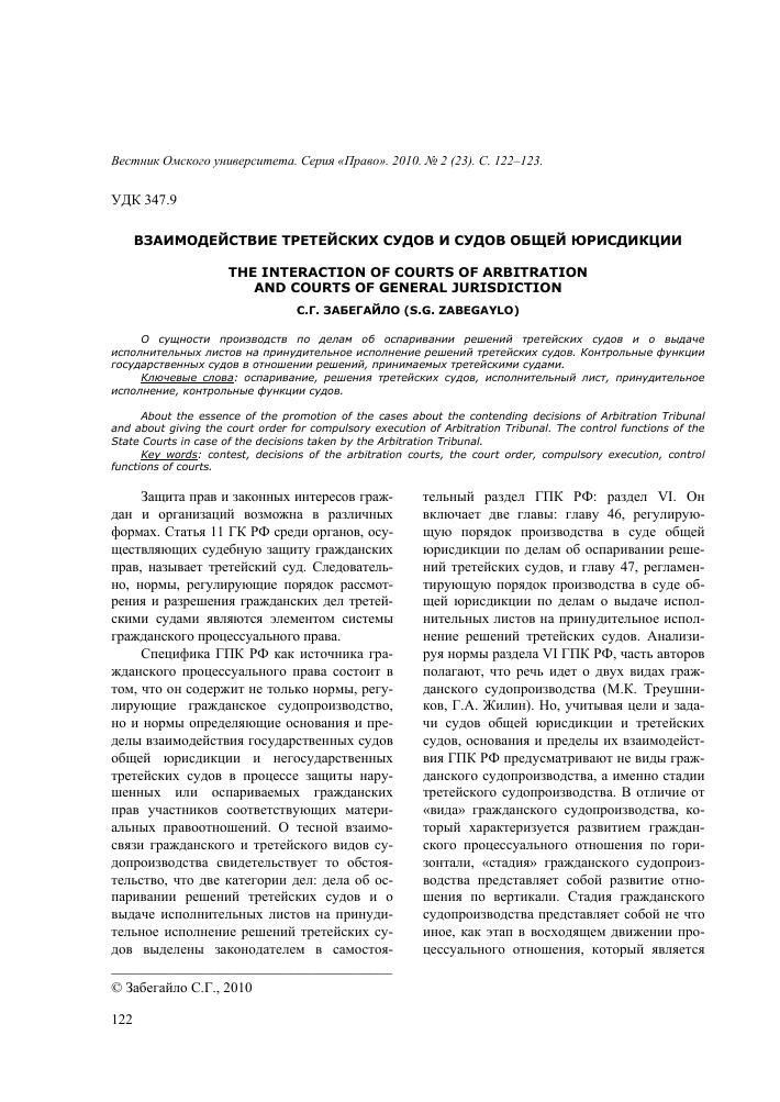 Исполнительные листы судов общей юрисдикции получение кредита с открытыми просрочками москва