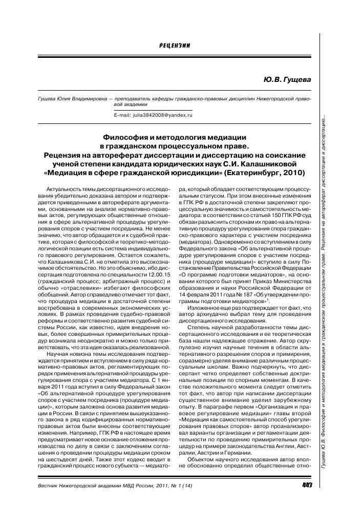 Философия и методология медиации в гражданском процессуальном  Показать еще