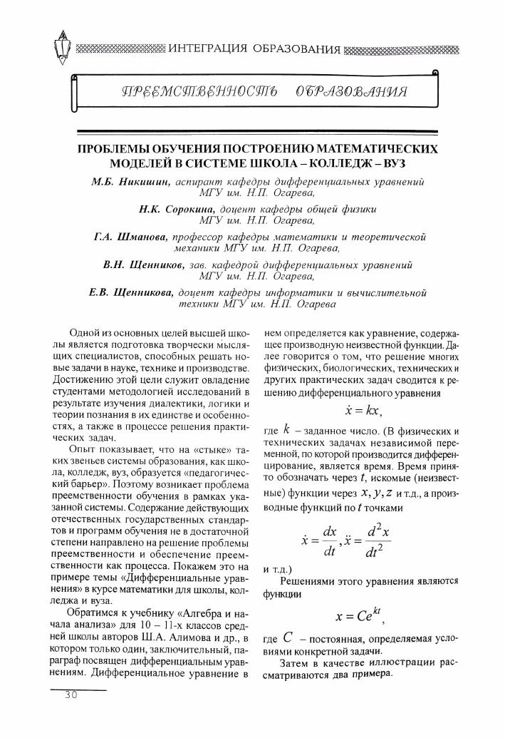 Практические задачи решения дифференциальных уравнений решение задач деление