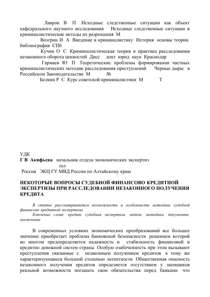 документы для кредита краснодар ипотека без первоначального взноса самара новостройки
