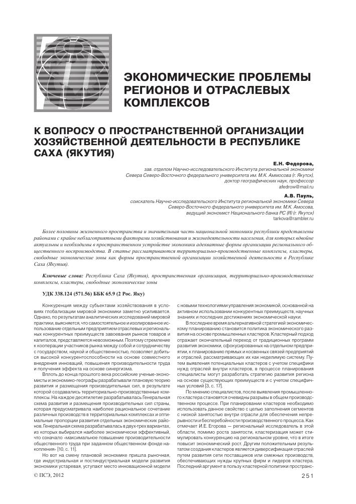 756f9dca8af4 К вопросу о пространственной организации хозяйственной деятельности ...