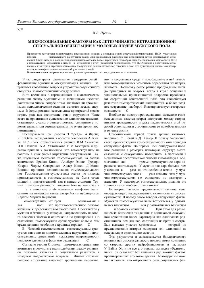 Статьи о нетрадиционной сексуальной ориентации