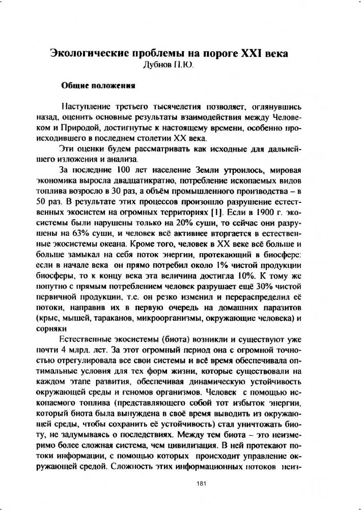 Экологические проблемы республики коми реферат 2591
