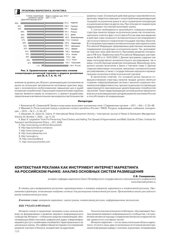 Статья на тему контекстная реклама neformails-cервис почтовых рассылок.раскрутка сайта и эффективная реклама