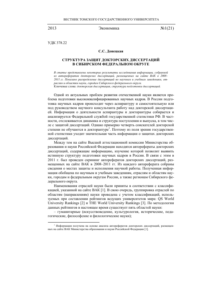 Структура защит докторских диссертаций в Сибирском федеральном  Показать еще