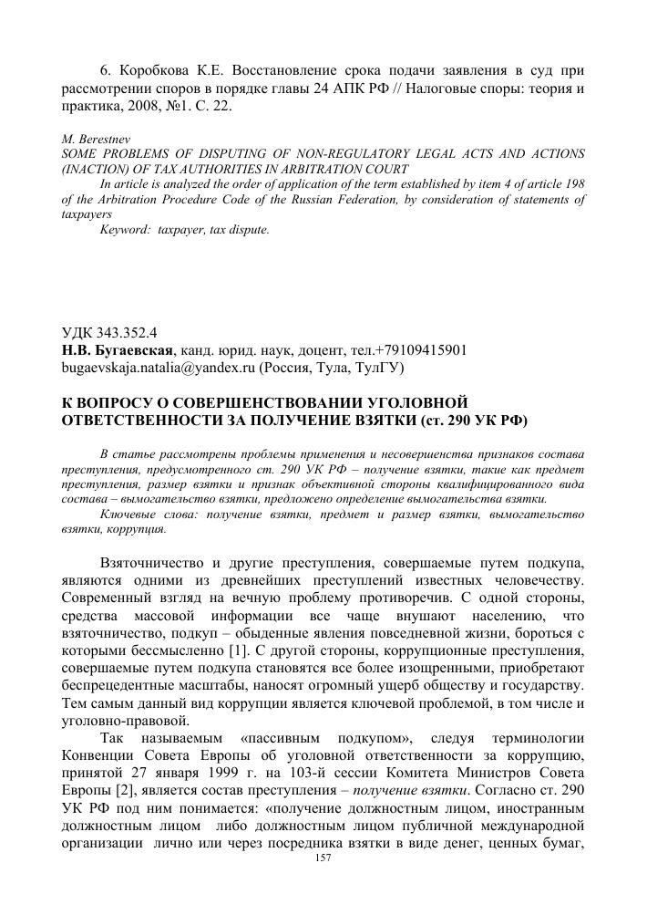 Уголовная ответственность по ст 290 получение взятки