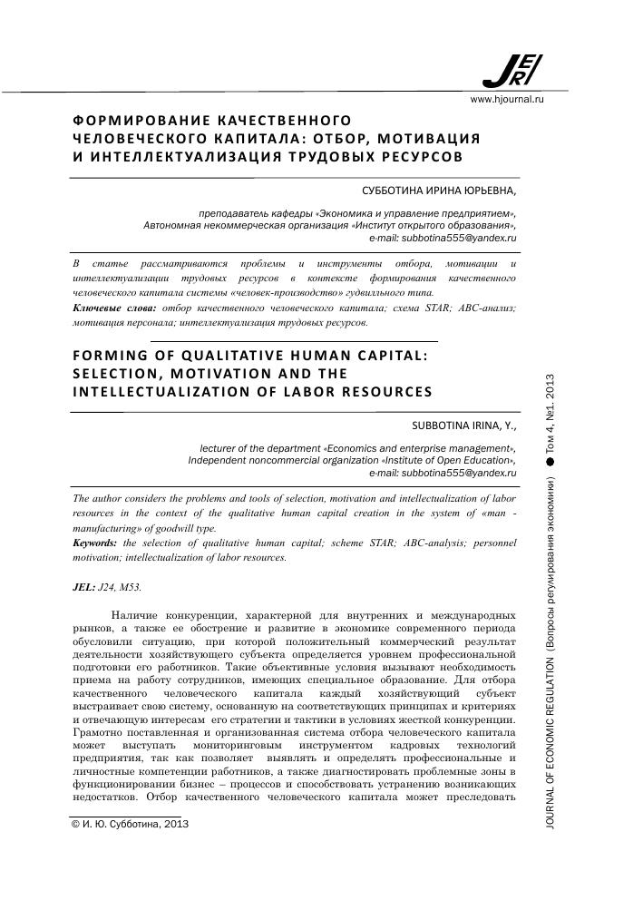 автономная некоммерческая организация институт проблем управления
