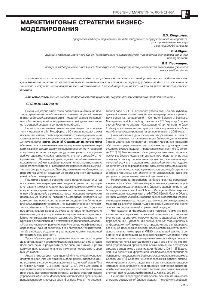 Юлдашева бизнес план шиитаке грибы бизнес план