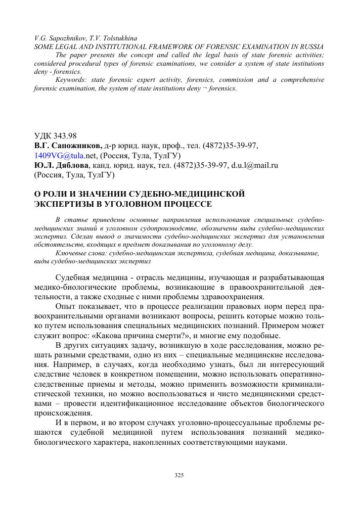 Инструкция о проведении судебно медицинской экспертизы