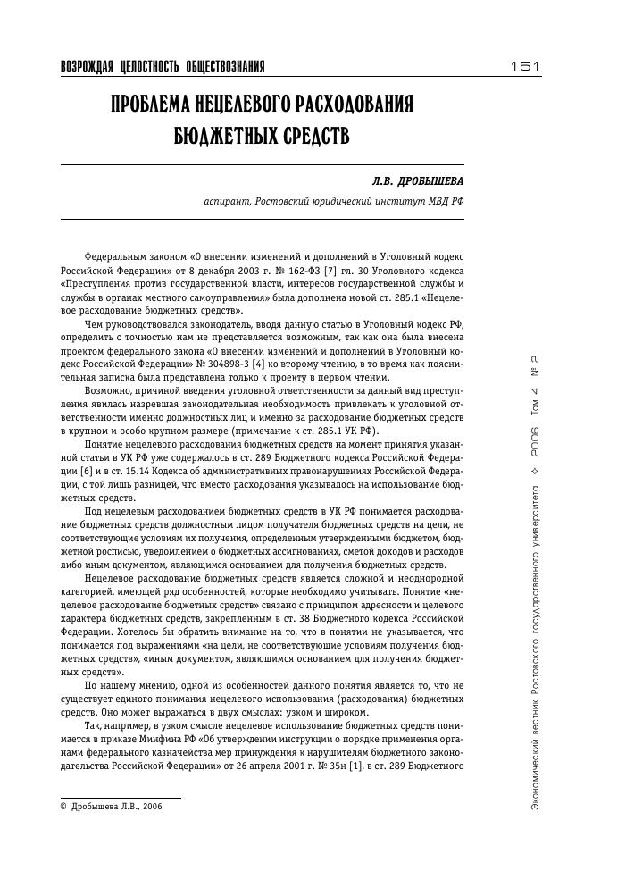 127 Федеральный закон о банкротстве