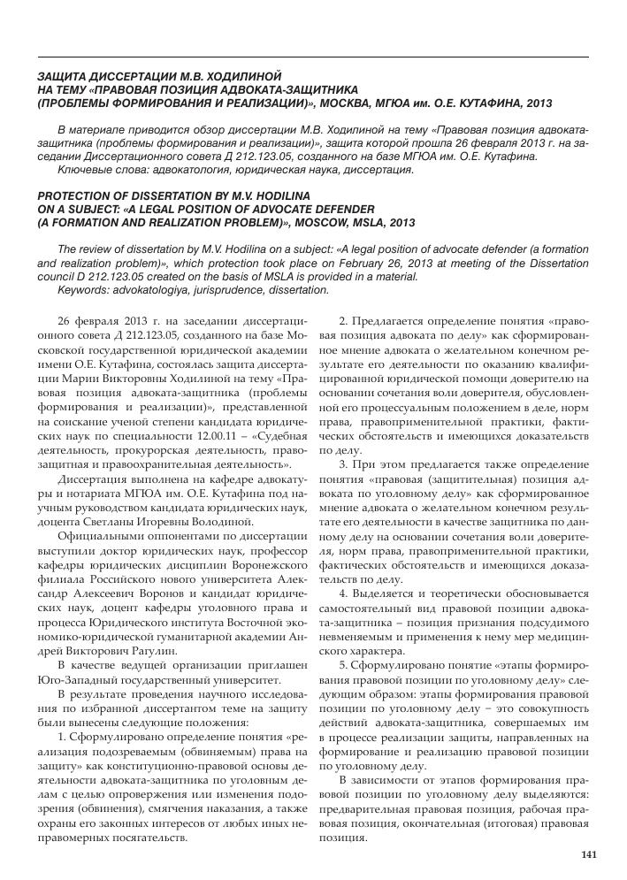 Защита диссертации М В Ходилиной на тему Правовая позиция  Показать еще