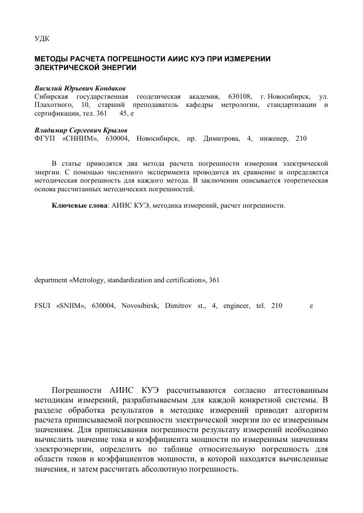 Ошибка и погрешность измерений сертификация сертификация средств гигиены полости