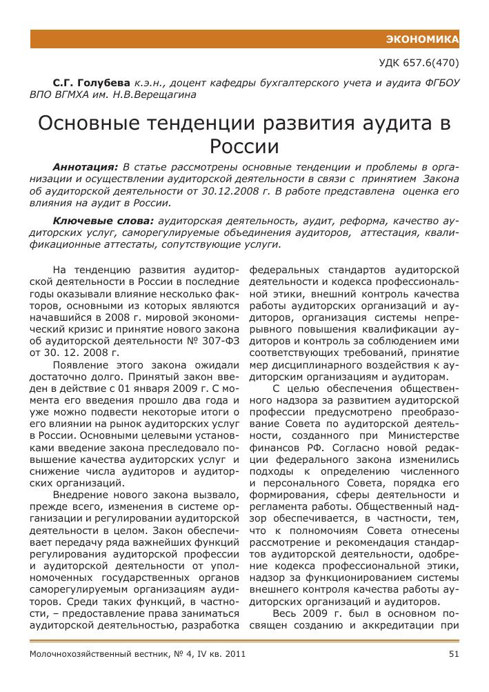 Развитие аудита в россии доклад 4970