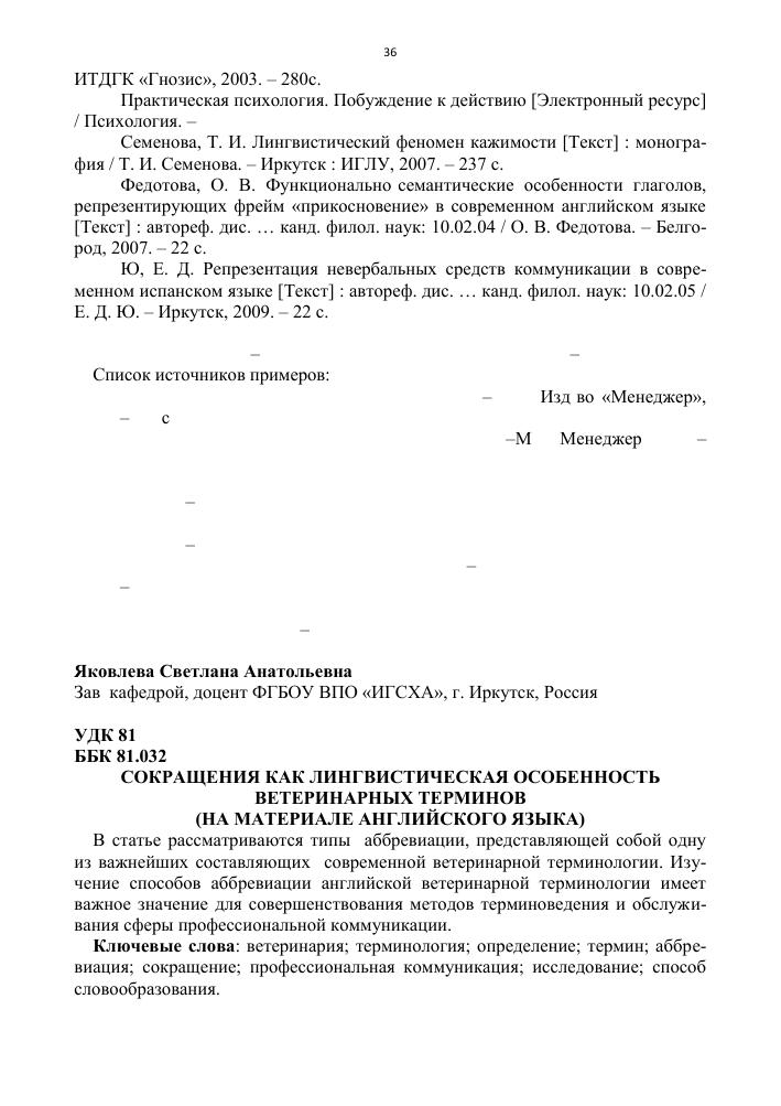розенталь словарь справочник лингвистических терминов 2001