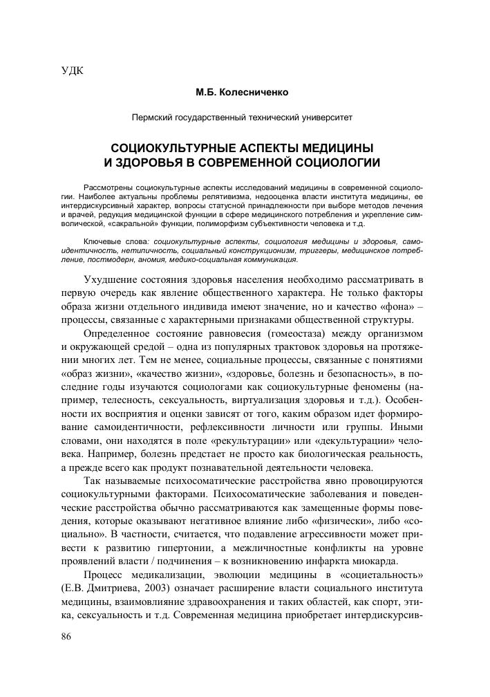 Воронеж электронная очередь в садик