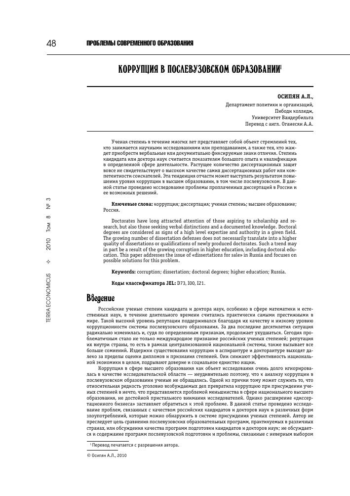 Коррупция в образовании диссертация 5994
