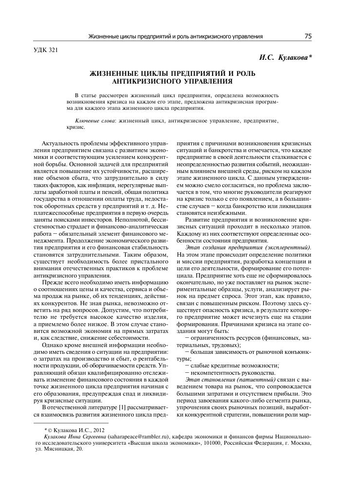 Жизненные циклы предприятий и роль антикризисного управления  life cycles of enterprises and role of anti crisis management