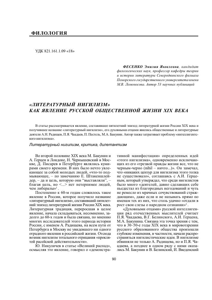 klass-sochinenie-o-sovremennom-chelovek-v-literature-19-veka-temu-moy