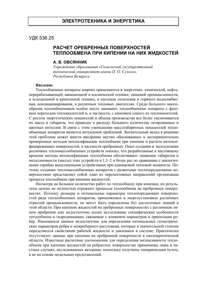 Расчет оребренных теплообменников Паяный теплообменник испаритель Машимпэкс CHA 3-UM Москва