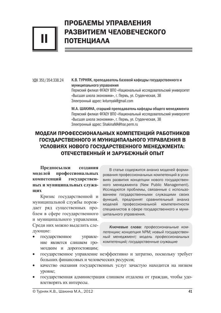 Политическая компетентность работников доу реферат 1225