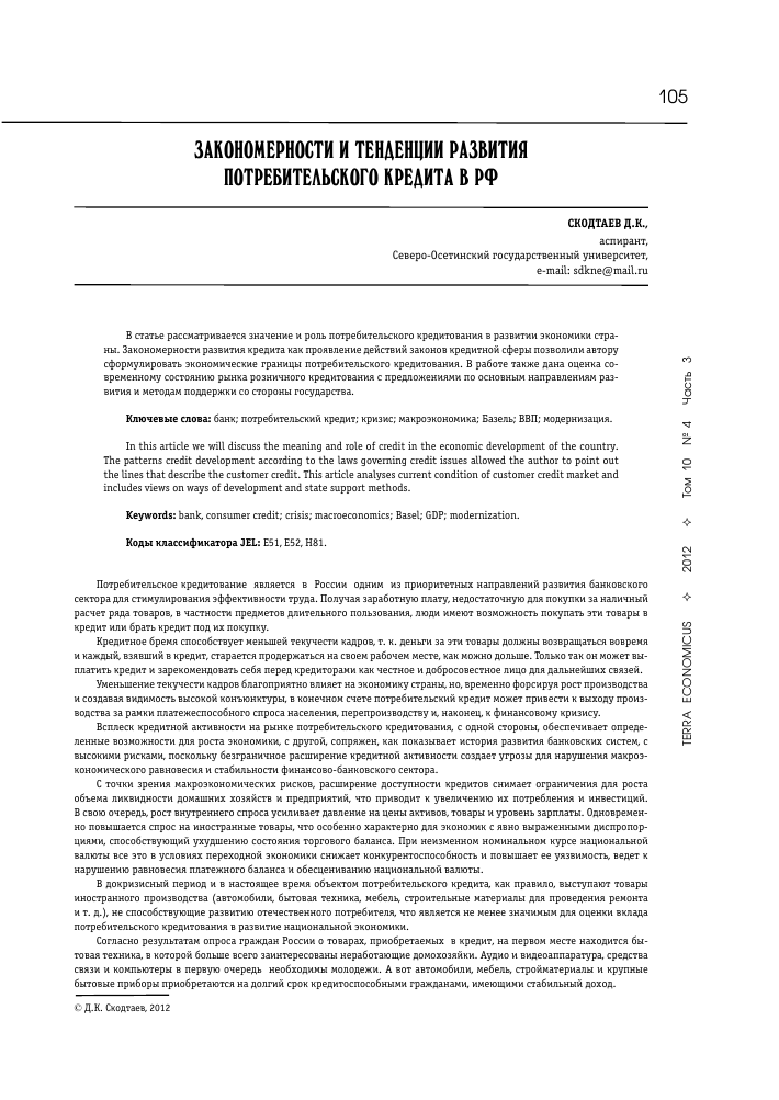 Размер госпошлины за регистрацию дополнительного соглашения к ипотеке