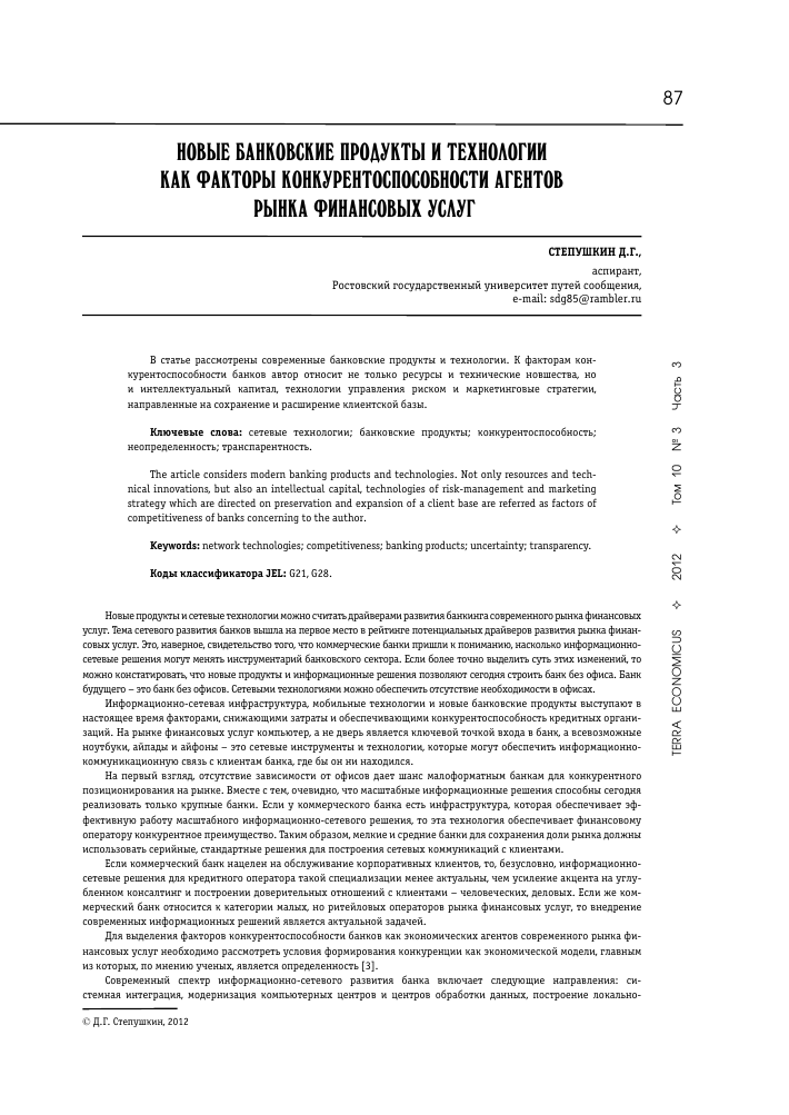Совкомбанк пермь заявка на кредит