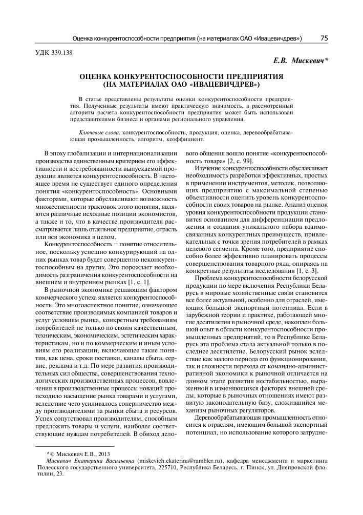 Оценка конкурентоспособности предприятия на материалах оао  Показать еще