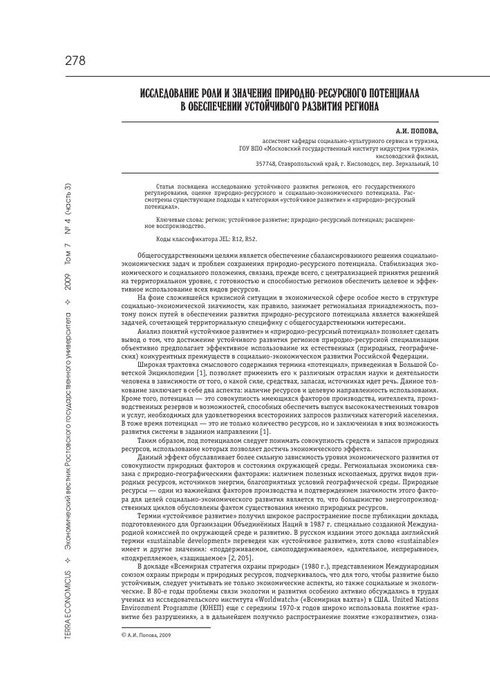 роль природно ресурсного потенциала в экономике россии