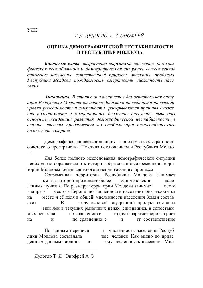 Карта метрополитена москвы 2020 с мцк