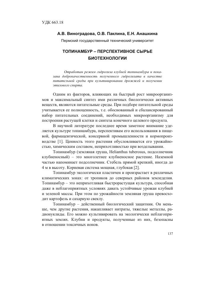 ПИЩЕВЫЕ ДОБАВКИ, Энциклопедия Кругосвет