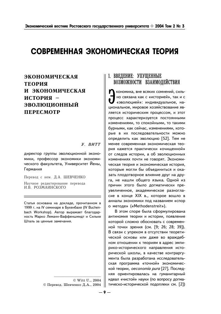 Доклад на тему экономическая теория 4531