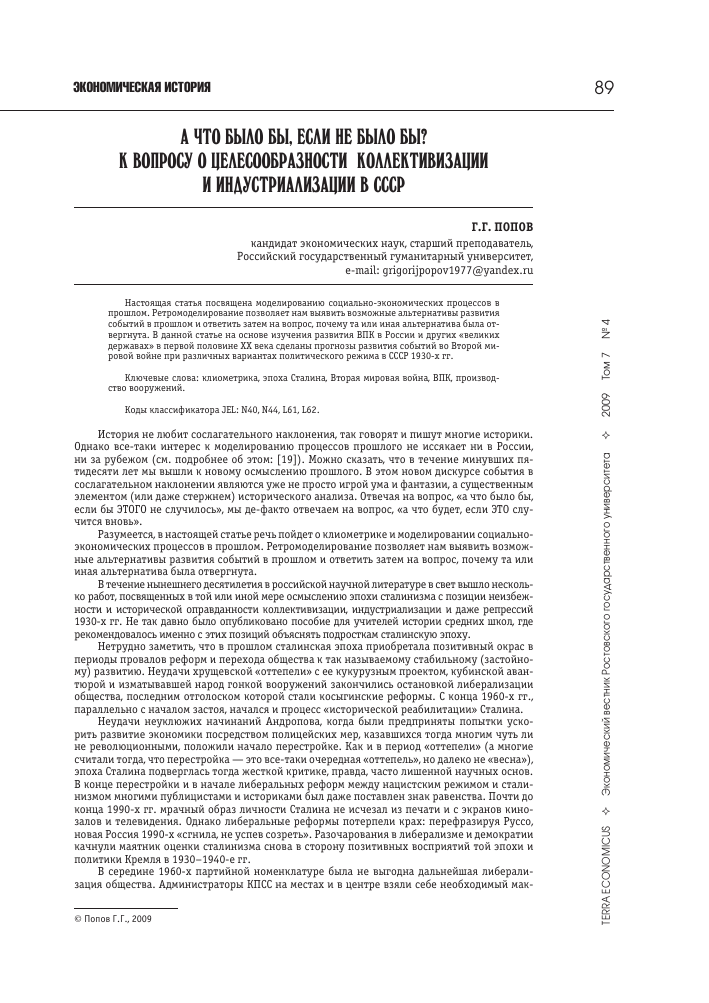 Таблица стр 118 по истории 9 класс индустриализация шестаков