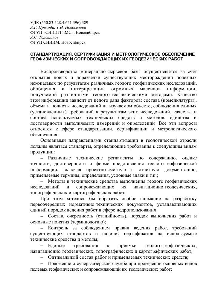 Стандартизация и сертификация новосибирск интерсертифика сертификация смк