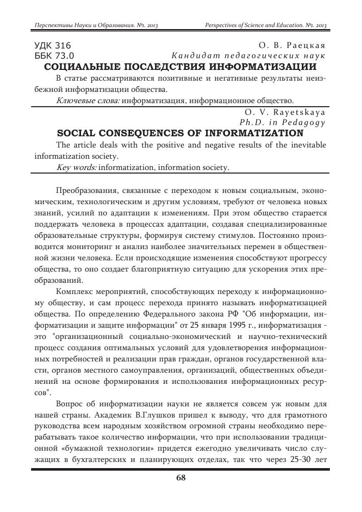 Социальные факторы информатизации общества доклад 1010