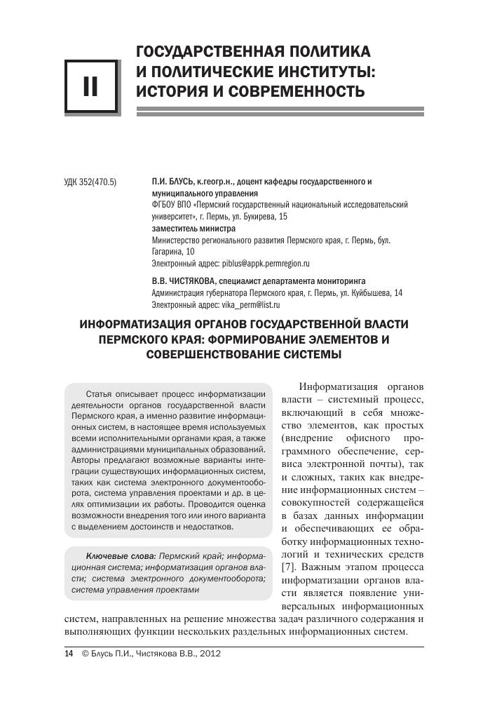 План текста необходимость разграничения единой государственной власти  weebseacon