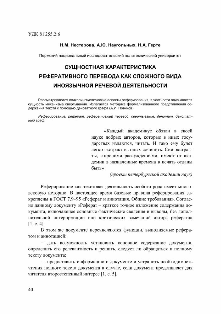 Реферат по русскому языку речевая деятельность 3526