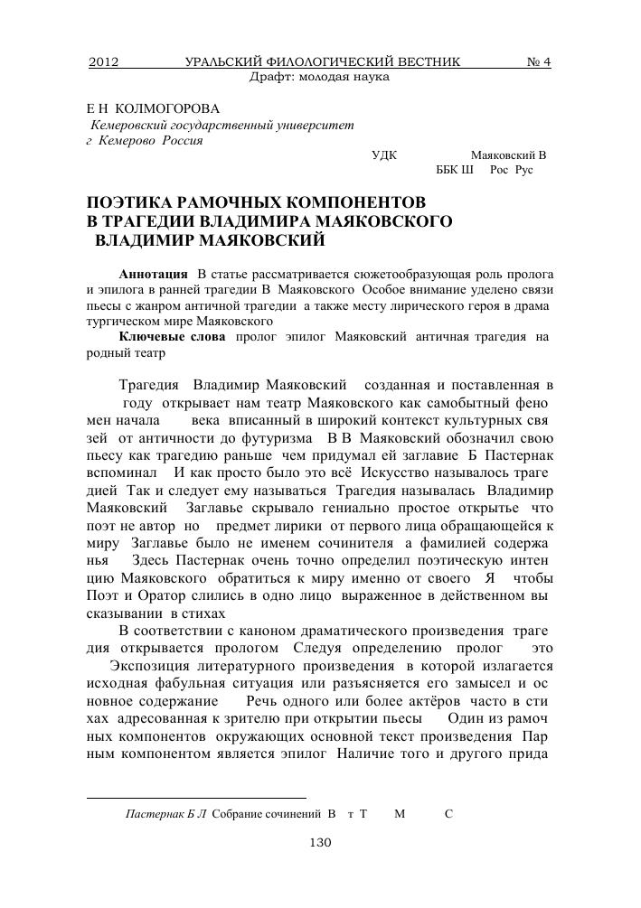 анализ стихотворения театры маяковского