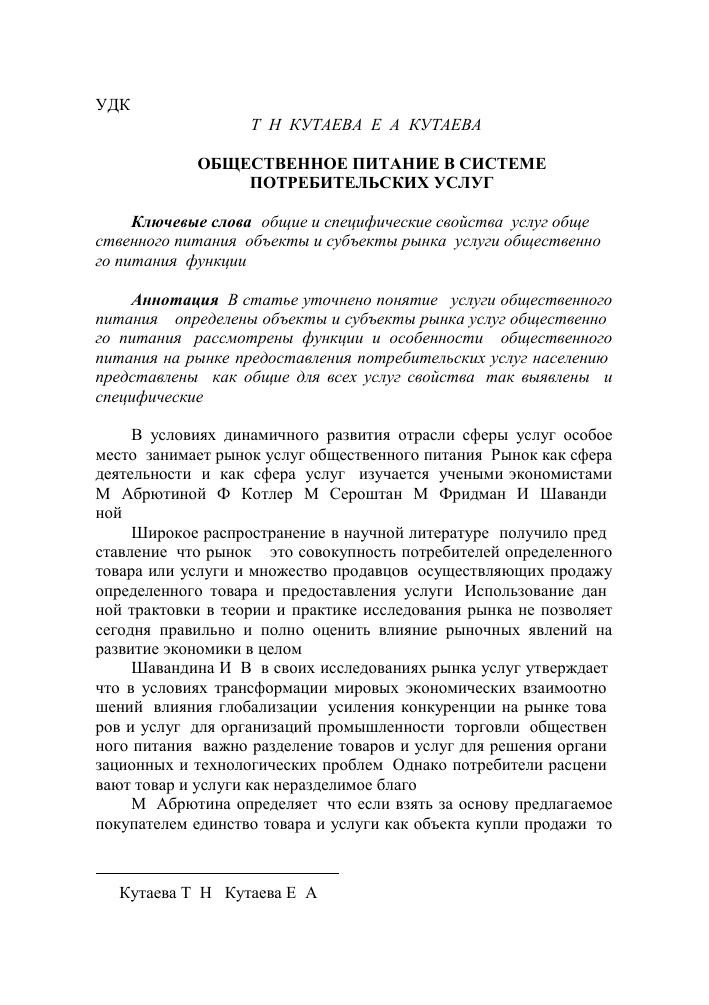 Коммерческое предложение юр услуги
