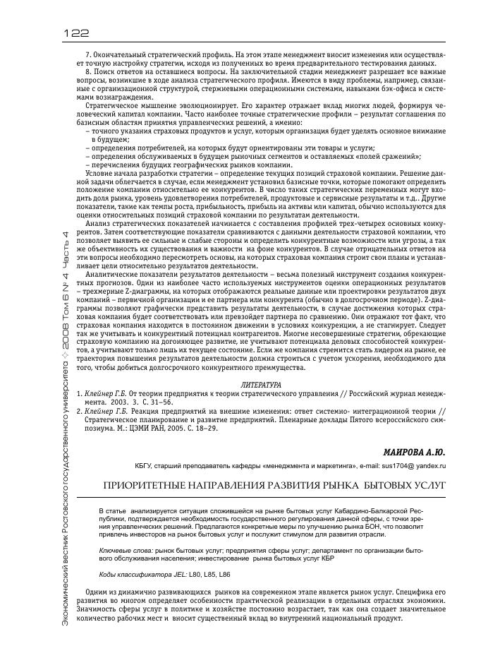 Организация бытового обслуживания доклад 9336
