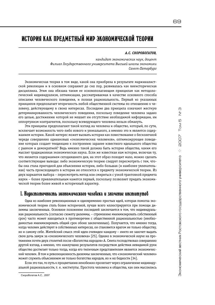 Модель финдли-уилсона основные положения