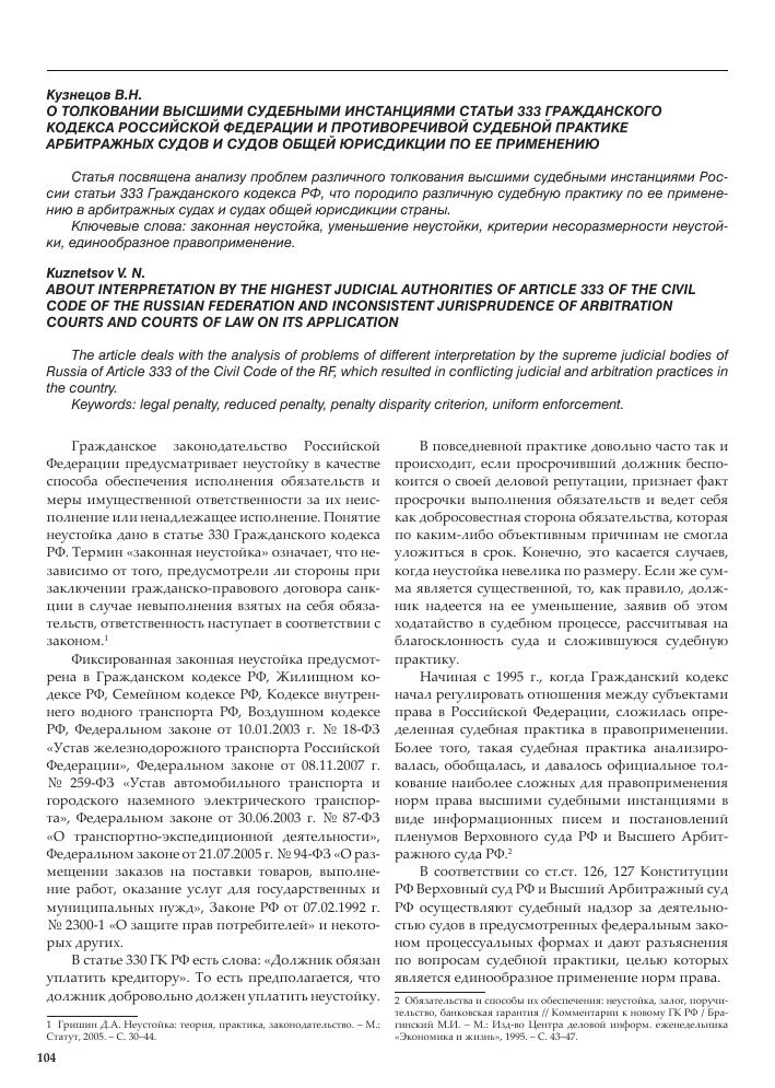 гражданский кодекс статья 333